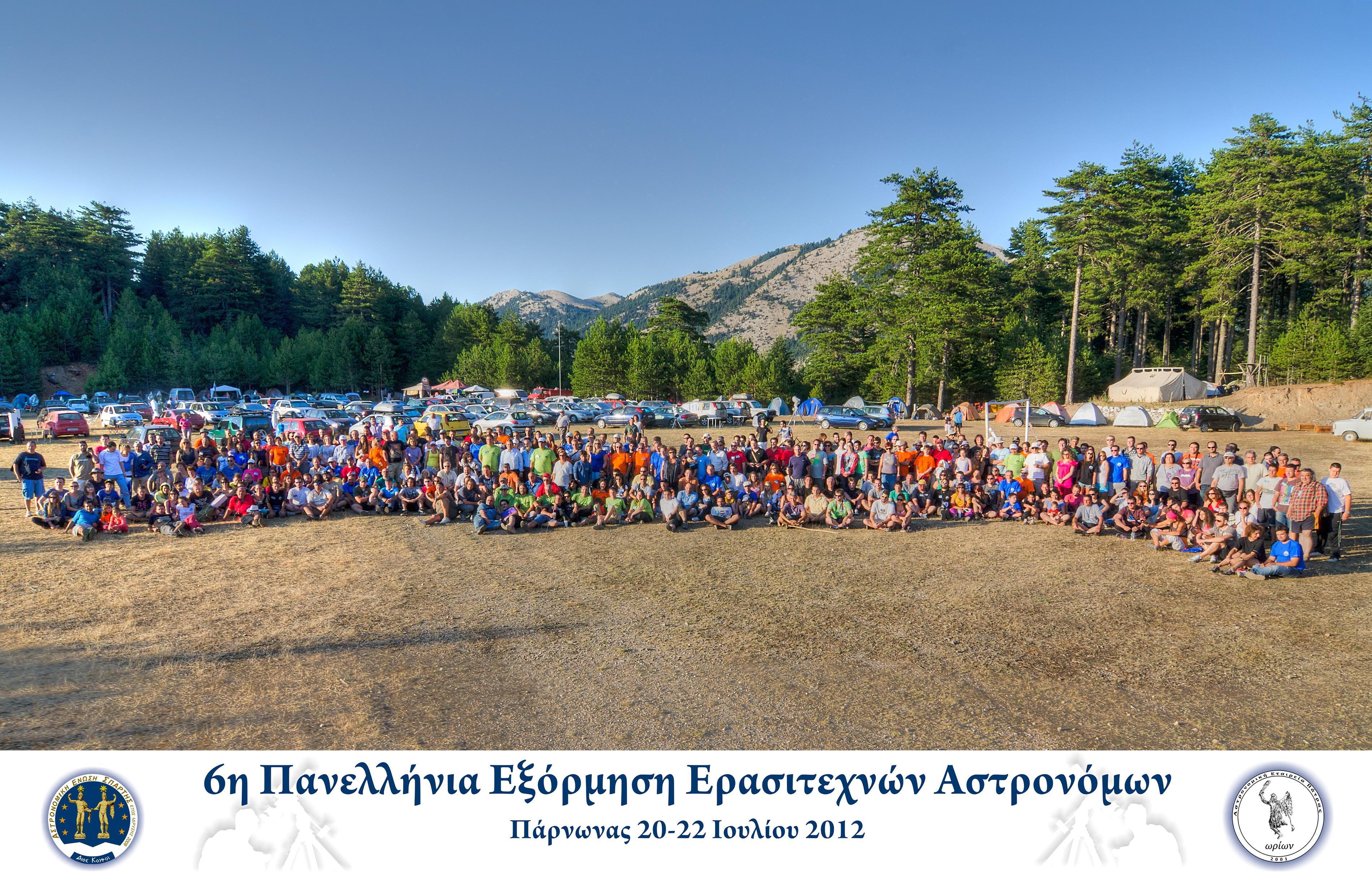 http://www.astroexormisi2012.gr/memories/albums/userpics/10003/6peea-omadikh.jpg